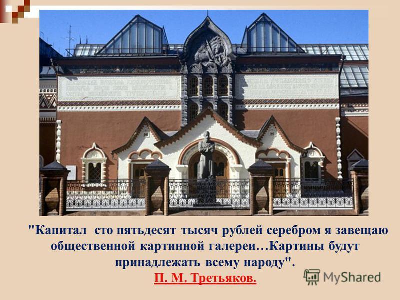 А. А. Иванов Через семь лет Галерея обрела «Явление Христа народу» А.А. Иванова. Тогда-то для этой картины и был построен специальный зал.