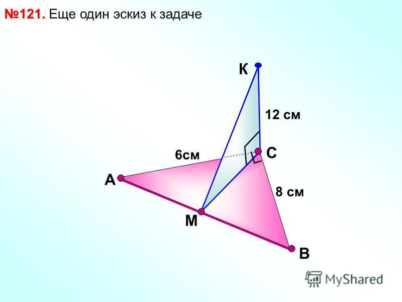 В 121. 121. Еще один эскиз к задаче С К А М 12 см 8 см 6 см