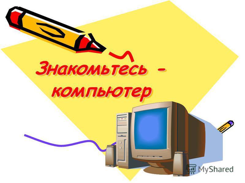 Знакомьтесь - компьютер