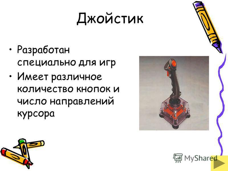 Джойстик Разработан специально для игр Имеет различное количество кнопок и число направлений курсора