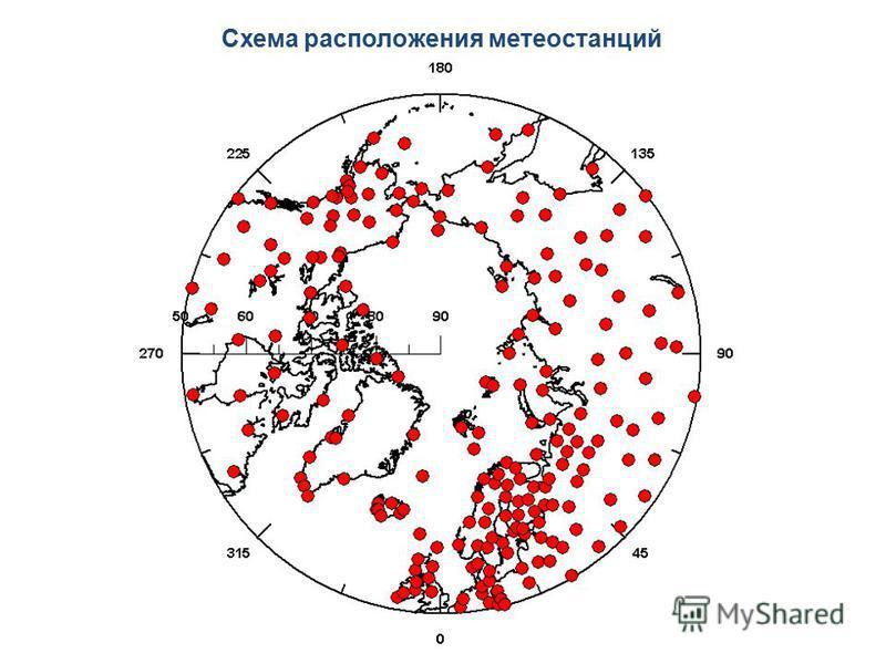 Схема расположения метеостанций