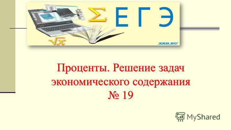 Проценты. Решение задач экономического содержания 19 19