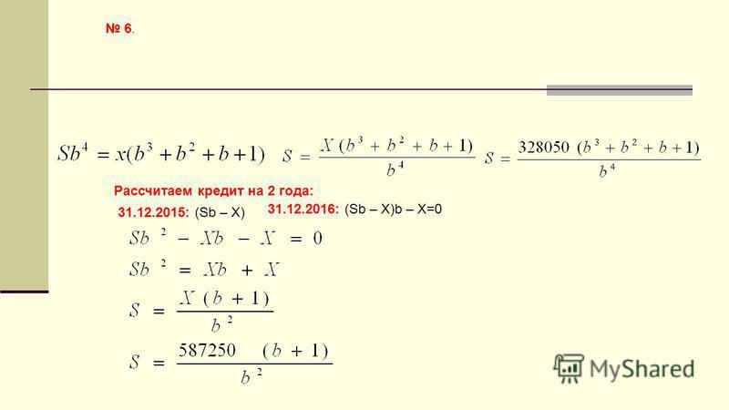 6. Рассчитаем кредит на 2 года: 31.12.2015: (Sb – X) 31.12.2016: (Sb – X)b – X=0