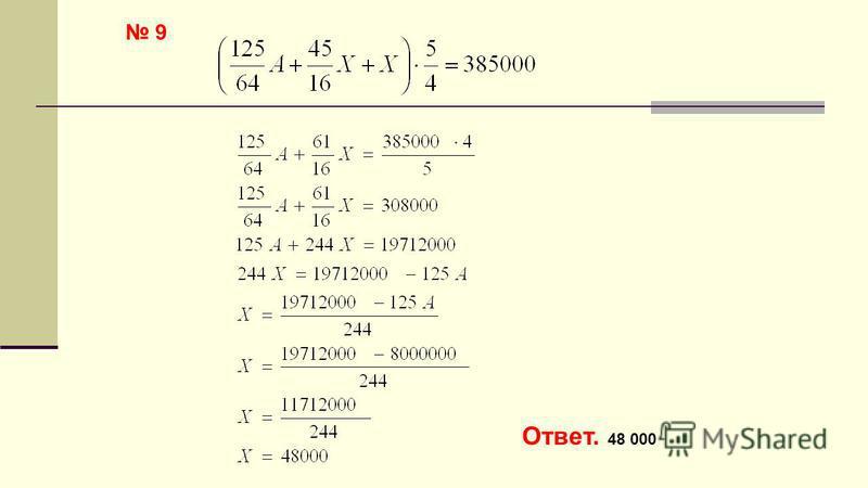 Ответ. 48 000 9