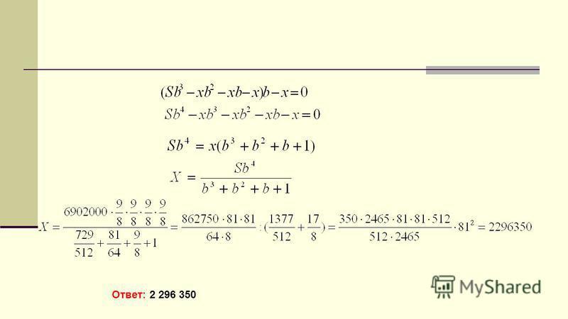 Ответ: 2 296 350
