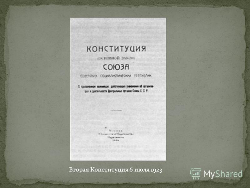 Вторая Конституция 6 июля 1923