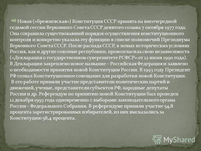 Новая («брежневская») Конституция СССР принята на внеочередной седьмой сессии Верховного Совета СССР девятого созыва 7 октября 1977 года. Она сохранила существовавший порядок осуществления конституционного контроля и конкретно указала эту функцию в с
