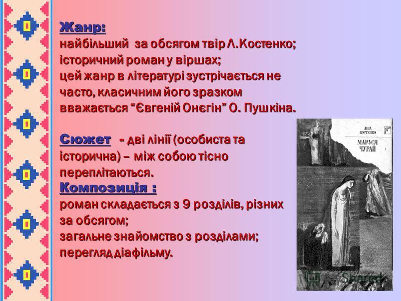 Жанр: найбільший за обсягом твір Л.Костенко; історичний роман у віршах; цей жанр в літературі зустрічається не часто, класичним його зразком вважається Євгеній Онєгін О. Пушкіна. Сюжет - дві лінії (особиста та історична) – між собою тісно переплітают