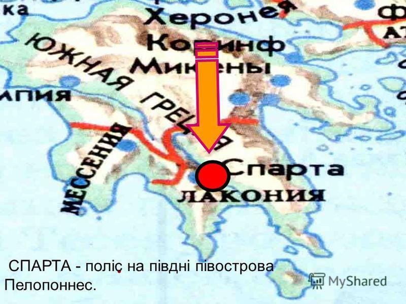 . СПАРТА - поліс на півдні півострова Пелопоннес.