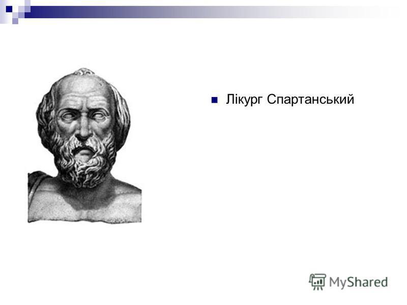 Лікург Спартанський