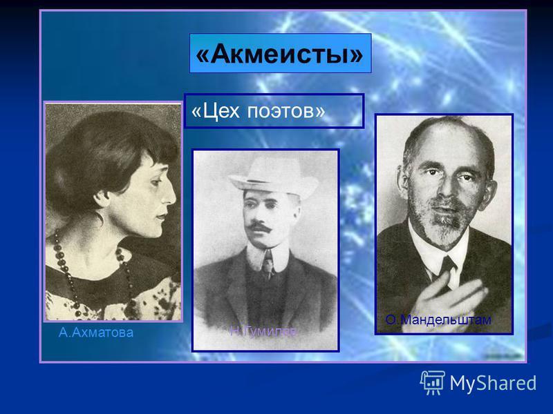 «Акмеисты» «Цех поэтов» А.Ахматова Н.Гумилев О.Мандельштам