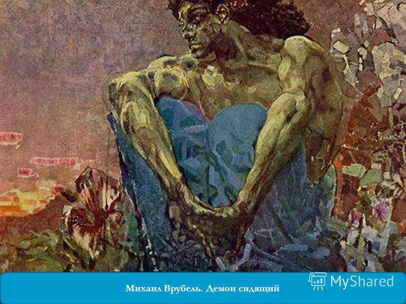 Михаил Врубель. Демон сидящий