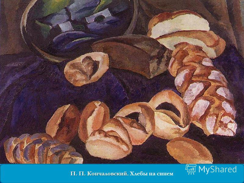 П. П. Кончаловский П. П. Кончаловский. Хлебы на синем