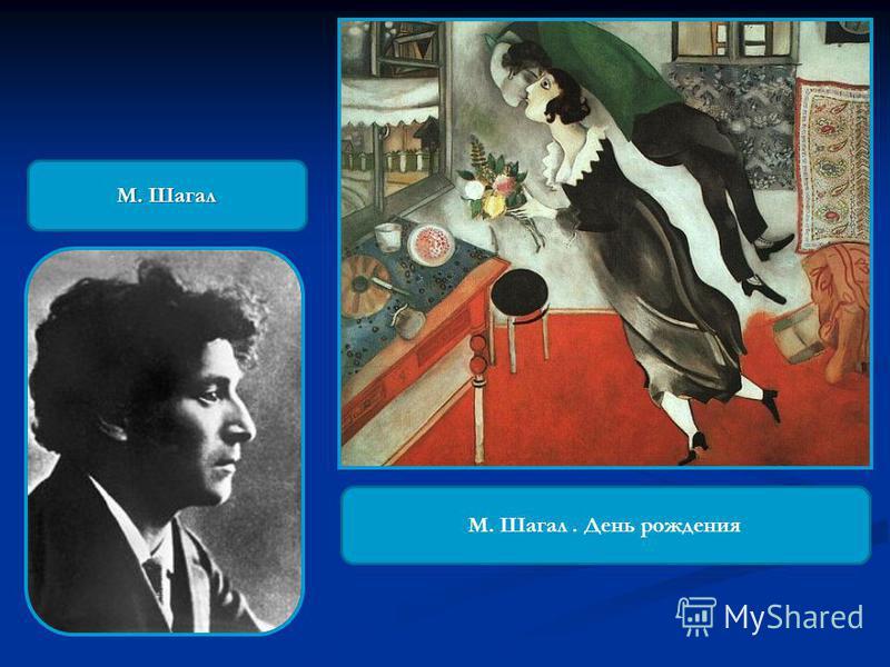 М. Шагал М. Шагал. День рождения