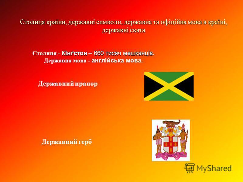 Столиця країни, державні символи, державна та офіційна мова в країні, державні свята Кінґстон – 660 тисяч мешканців Столиця - Кінґстон – 660 тисяч мешканців. Державна мова - англійська мова. Державний прапор Державний герб