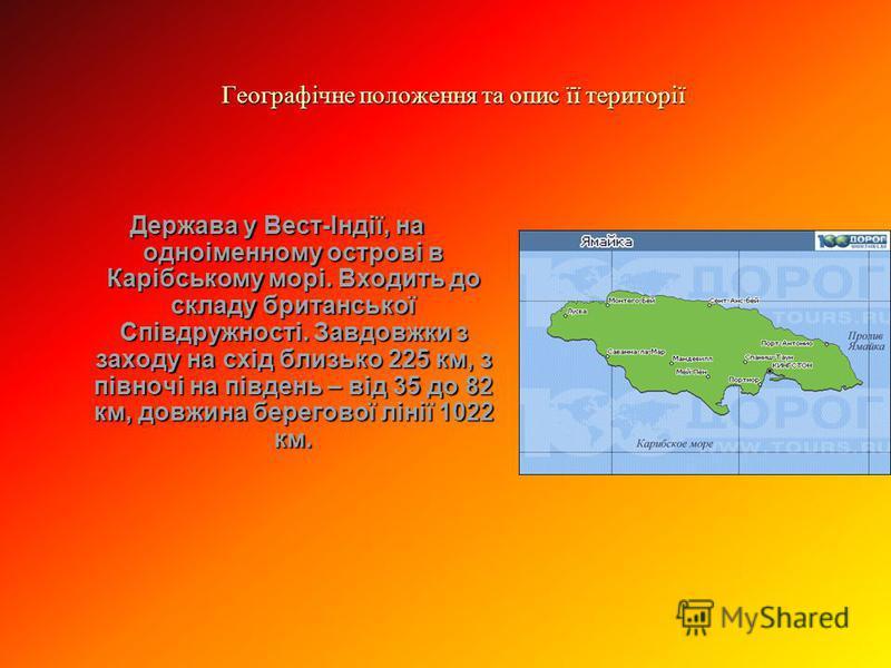 Географічне положення та опис її території Держава у Вест-Індії, на одноіменному острові в Карібському морі. Входить до складу британської Співдружності. Завдовжки з заходу на схід близько 225 км, з півночі на південь – від 35 до 82 км, довжина берег