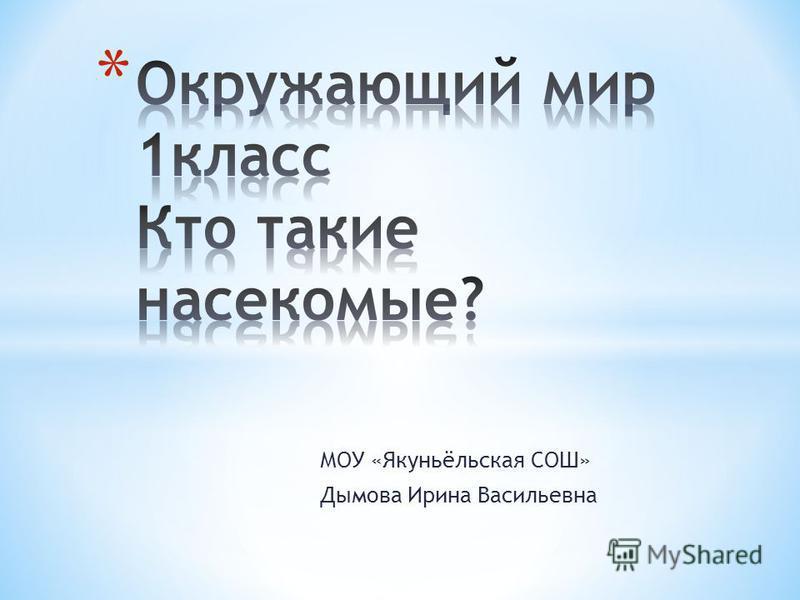 МОУ «Якуньёльская СОШ» Дымова Ирина Васильевна