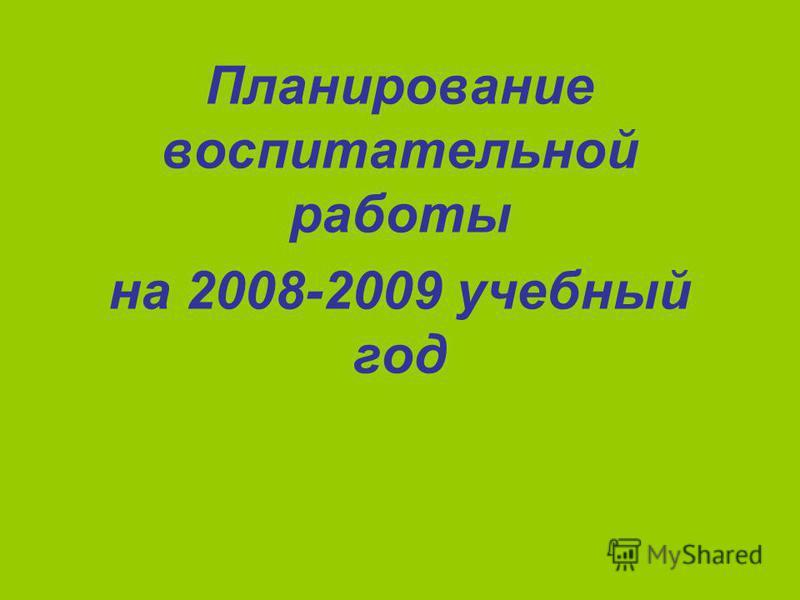 Планирование воспитательной работы на 2008-2009 учебный год