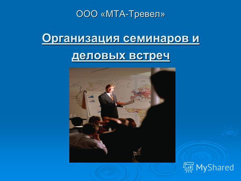 ООО «МТА-Тревел» Организация семинаров и деловых встреч