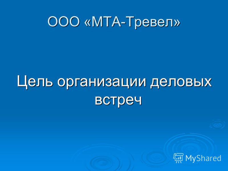 ООО «МТА-Тревел» Цель организации деловых встреч