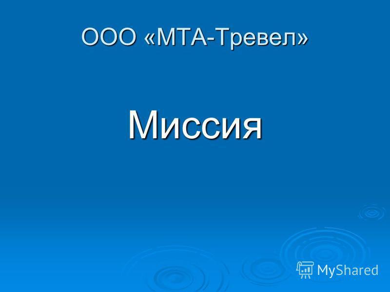 ООО «МТА-Тревел» Миссия
