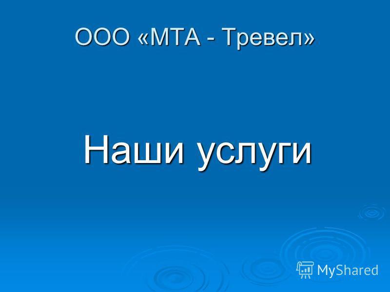 ООО «МТА - Тревел» Наши услуги Наши услуги