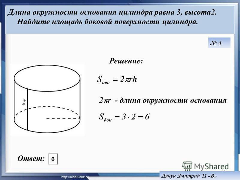 10 Решение: Ответ: - длина окружности основания 6 Дячук Дмитрий 11 «В» 4