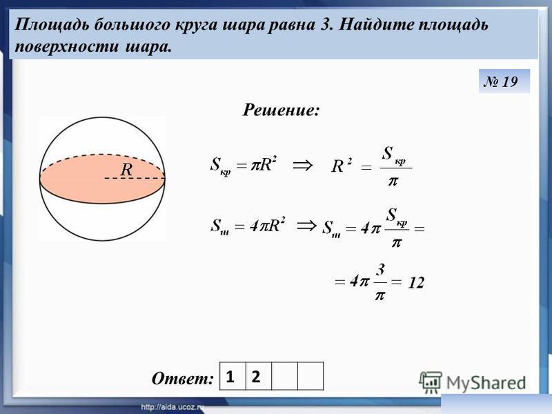 Площадь большого круга шара равна 3. Найдите площадь поверхности шара. Ответ: Решение: 19 12