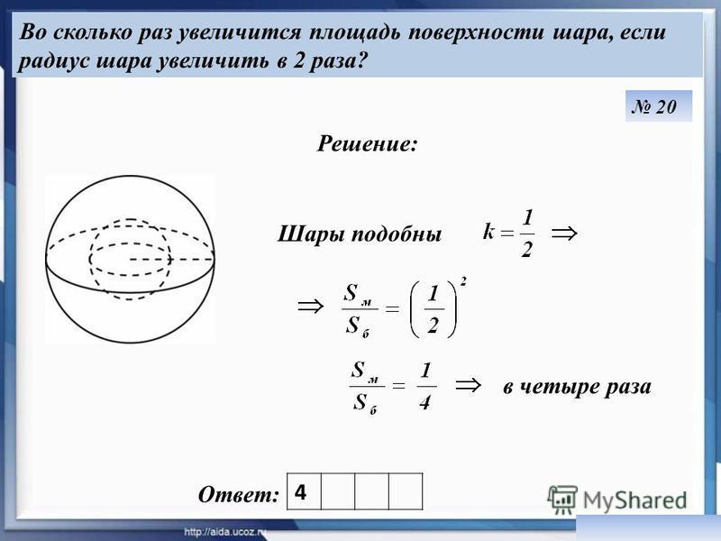 Во сколько раз увеличится площадь поверхности шара, если радиус шара увеличить в 2 раза? Ответ: Решение: 20 4 Шары подобны в четыре раза