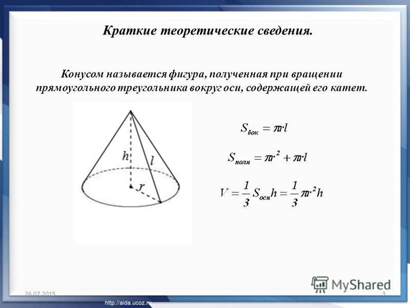 26.07.20153 Конусом называется фигура, полученная при вращении прямоугольного треугольника вокруг оси, содержащей его катет. Краткие теоретические сведения.