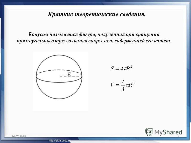 26.07.20154 Конусом называется фигура, полученная при вращении прямоугольного треугольника вокруг оси, содержащей его катет. Краткие теоретические сведения. R