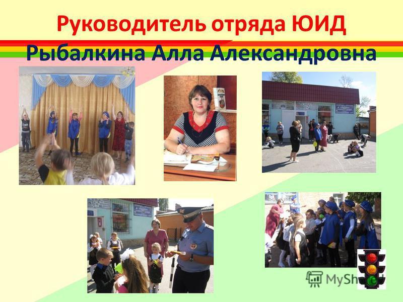 Руководитель отряда ЮИД Рыбалкина Алла Александровна