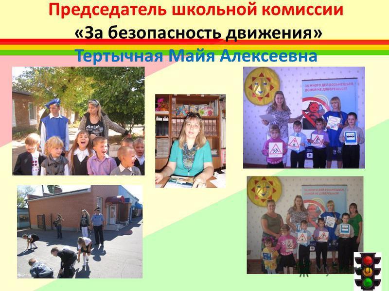 Председатель школьной комиссии «За безопасность движения» Тертычная Майя Алексеевна