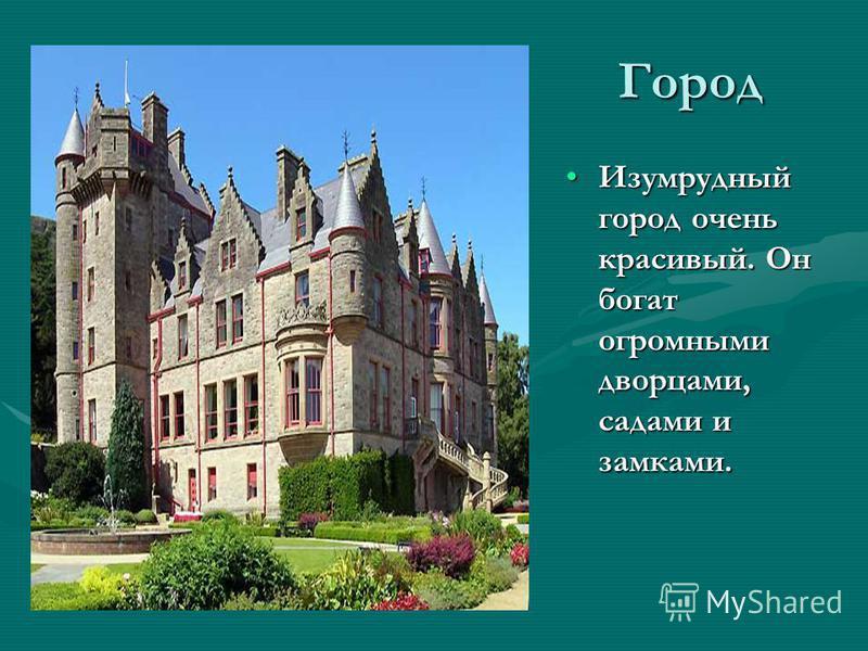 Город Изумрудный город очень красивый. Он богат огромными дворцами, садами и замками.Изумрудный город очень красивый. Он богат огромными дворцами, садами и замками.