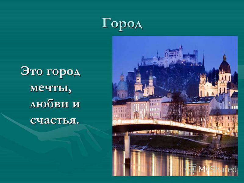 Город Это город мечты, любви и счастья.