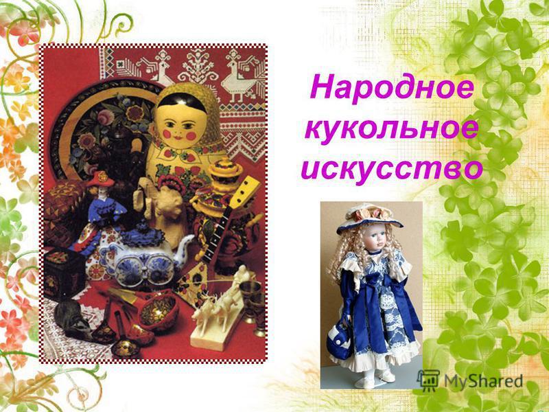 Народное кукольное искусство