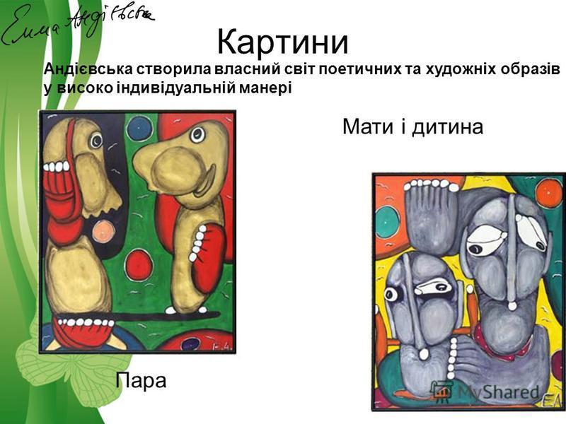 Free Powerpoint TemplatesPage 15 Картини Пара Мати і дитина Андієвська створила власний світ поетичних та художніх образів у високо індивідуальній манері