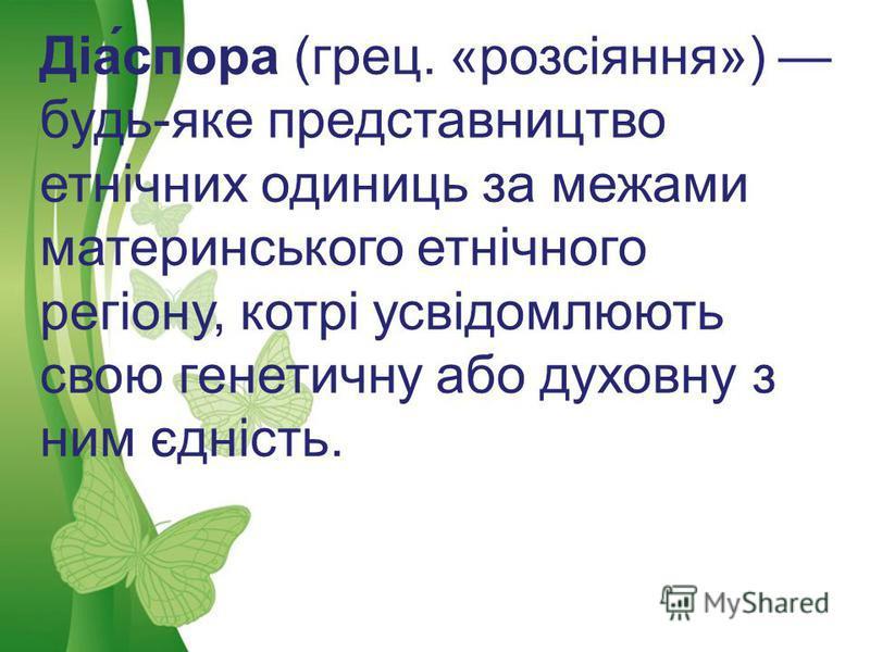 Free Powerpoint TemplatesPage 4Free Powerpoint Templates Діа́спора (грец. «розсіяння») будь-яке представництво етнічних одиниць за межами материнського етнічного регіону, котрі усвідомлюють свою генетичну або духовну з ним єдність.