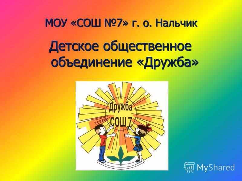 МОУ «СОШ 7» г. о. Нальчик Детское общественное объединение «Дружба»