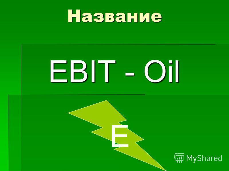 Название EBIT - Oil E