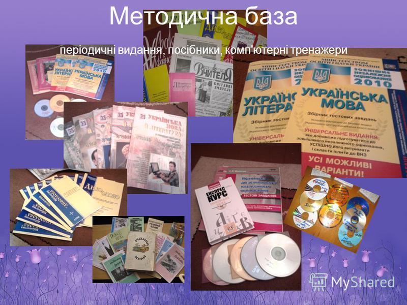 Методична база періодичні видання, посібники, комп'ютерні тренажери
