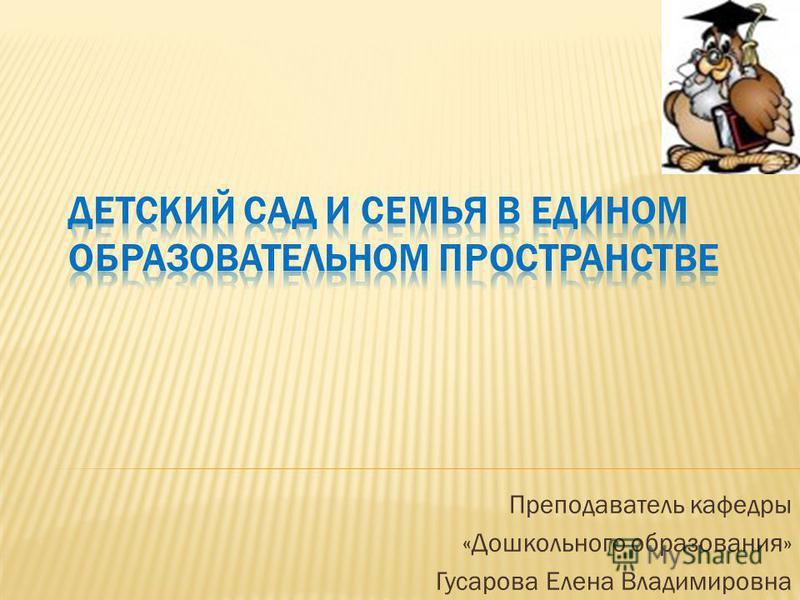 Преподаватель кафедры «Дошкольного образования» Гусарова Елена Владимировна