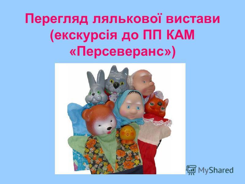 Перегляд лялькової вистави (екскурсія до ПП КАМ «Персеверанс»)