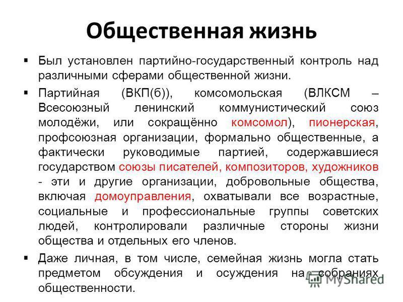 Был установлен партийно-государственный контроль над различными сферами общественной жизни. Партийная (ВКП(б)), комсомольская (ВЛКСМ – Всесоюзный ленинский коммунистический союз молодёжи, или сокращённо комсомол), пионерская, профсоюзная организации,