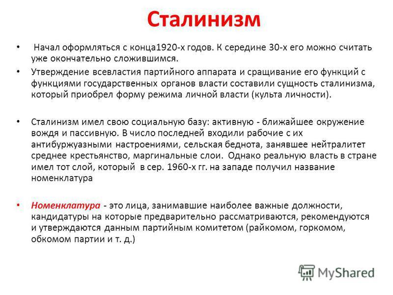 Сталинизм Начал оформляться с конца 1920-х годов. К середине 30-х его можно считать уже окончательно сложившимся. Утверждение всевластия партийного аппарата и сращивание его функций с функциями государственных органов власти составили сущность сталин