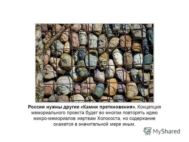 России нужны другие «Камни преткновения». Концепция мемориального проекта будет во многом повторять идею микро-мемориалов жертвам Холокоста, но содержание окажется в значительной мере иным.