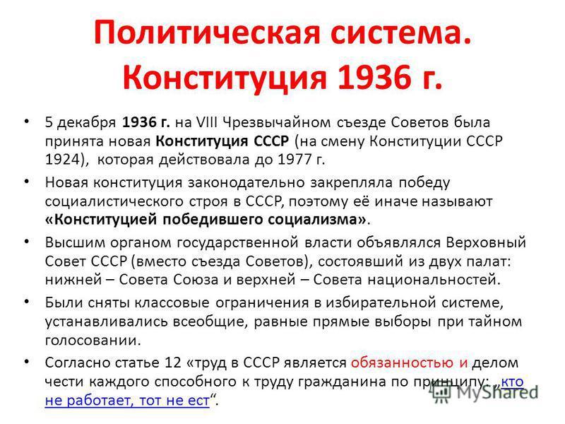 Политическая система. Конституция 1936 г. 5 декабря 1936 г. на VIII Чрезвычайном съезде Советов была принята новая Конституция СССР (на смену Конституции СССР 1924), которая действовала до 1977 г. Новая конституция законодательно закрепляла победу со