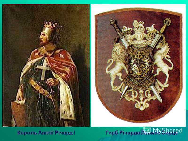 Король Англії Річард ІГерб Річарда Левине Серце