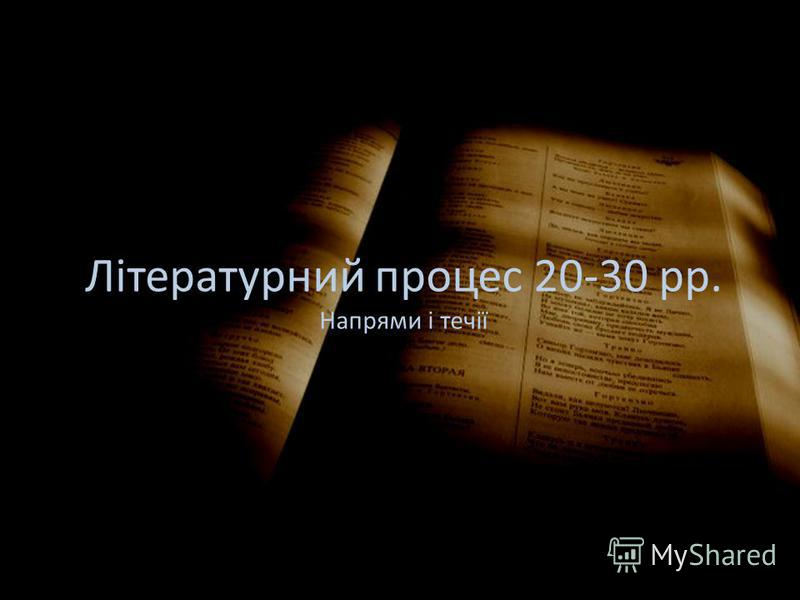 Літературний процес 20-30 рр. Напрями і течії