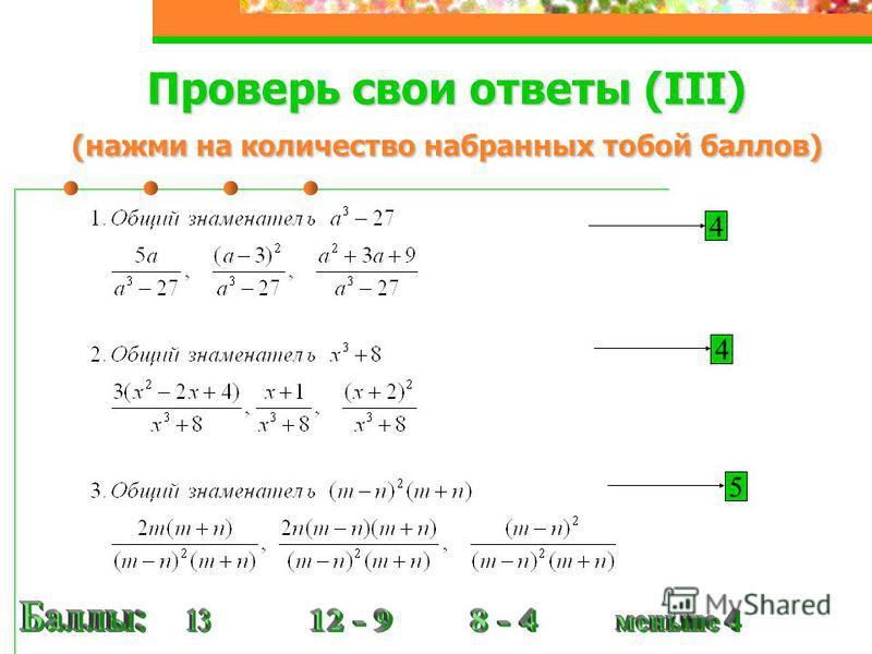 Проверь свои ответы (III) (нажми на количество набранных тобой баллов) 5 4 4